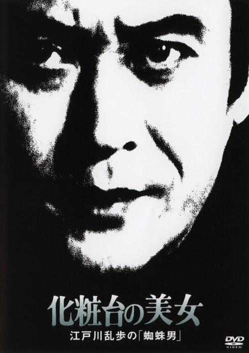 【中古】初限)3.江戸川乱歩シリーズ BOX 【DVD】/天知茂DVD/邦画TV