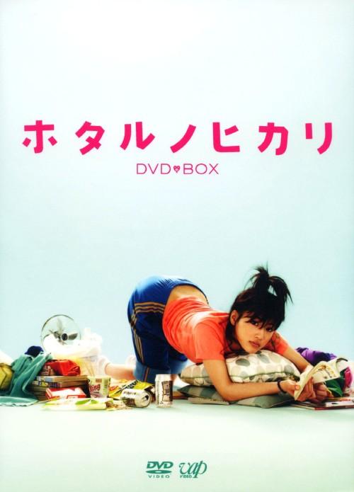 【中古】ホタルノヒカリ BOX 【DVD】/綾瀬はるか