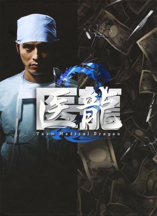 【中古】医龍 Team Medical Dragon 2 BOX 【DVD】/坂口憲二