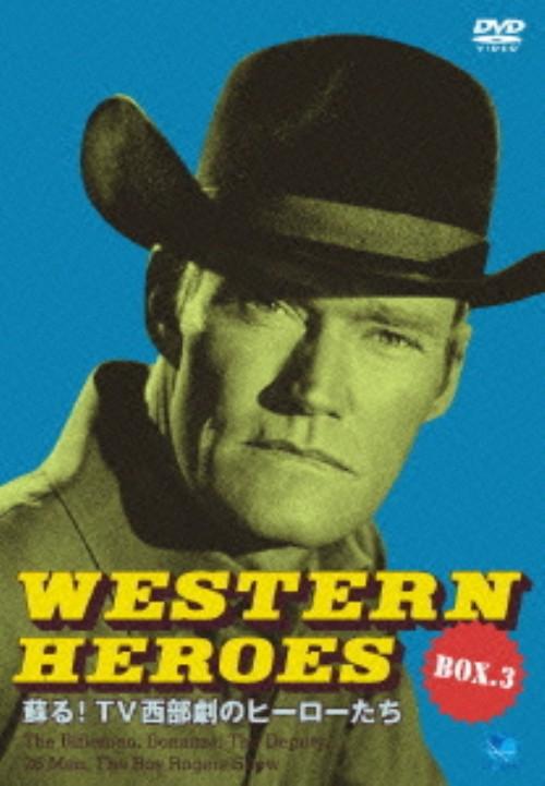 【中古】3.WESTERN HEROES 蘇る!TV西部劇のヒーロー… 【DVD】DVD/洋画西部劇