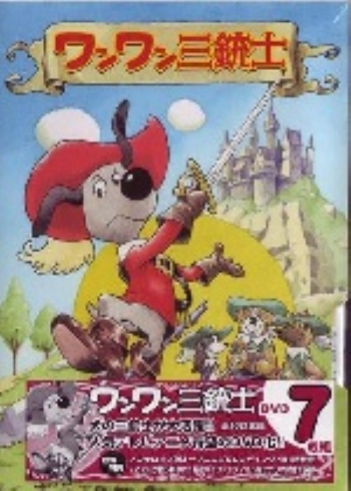 【中古】ワンワン三銃士 BOX 【DVD】DVD/キッズ