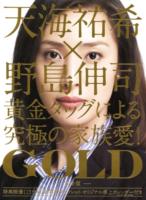 【中古】GOLD BOX 【DVD】/天海祐希