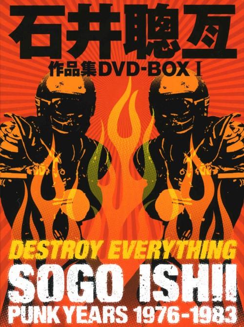 【中古】1.石井聰互作品集 BOX 【DVD】