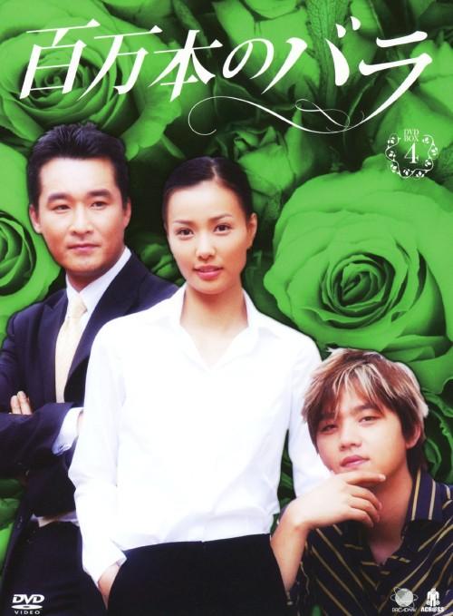 【中古】4.百万本のバラ BOX 【DVD】/キム・スンス