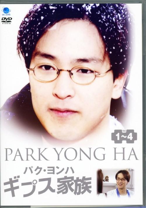 【中古】ギプス家族 コレクターズBOX 【DVD】/パク・ヨンハDVD/韓流・華流