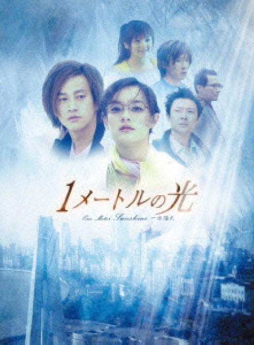 【中古】1.1メートルの光 BOX 【DVD】/ピーター・ホー