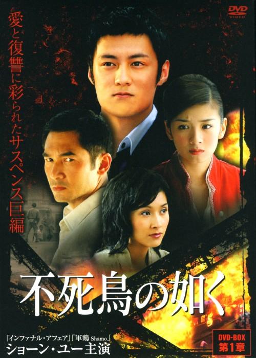 【中古】1.不死鳥の如く BOX 【DVD】/ショーン・ユーDVD/韓流・華流