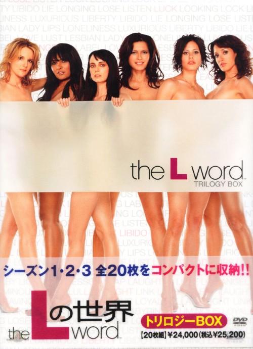 【中古】Lの世界 トリロジーBOX 【DVD】/ジェニファー・ビールス