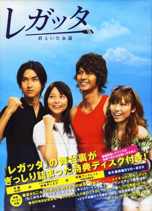 【中古】レガッタ 君といた永遠 BOX 【DVD】/速水もこみち