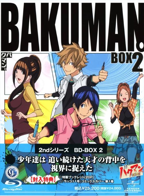 【中古】2.バクマン。2ndシリーズ BOX (完) 【ブルーレイ】/阿部敦ブルーレイ/コミック