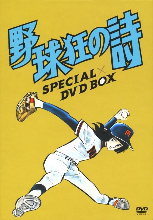 【中古】野球狂の詩 SP BOX 【DVD】DVD/コミック