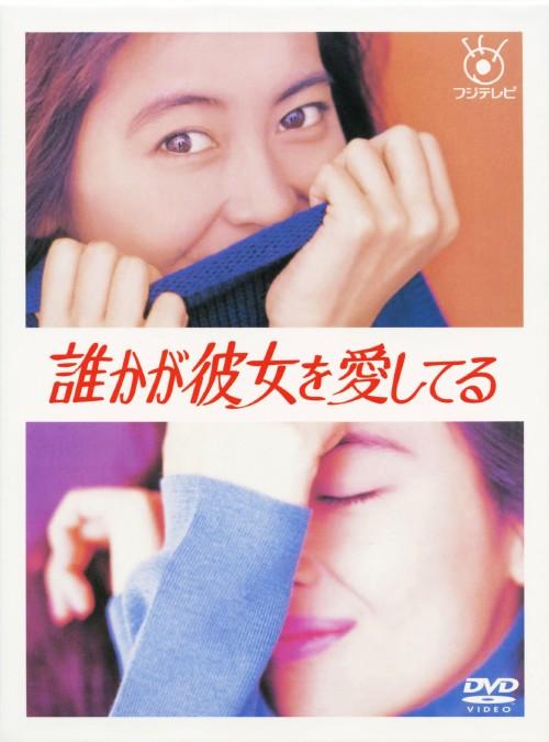 【中古】誰かが彼女を愛してる BOX 【DVD】/中山美穂