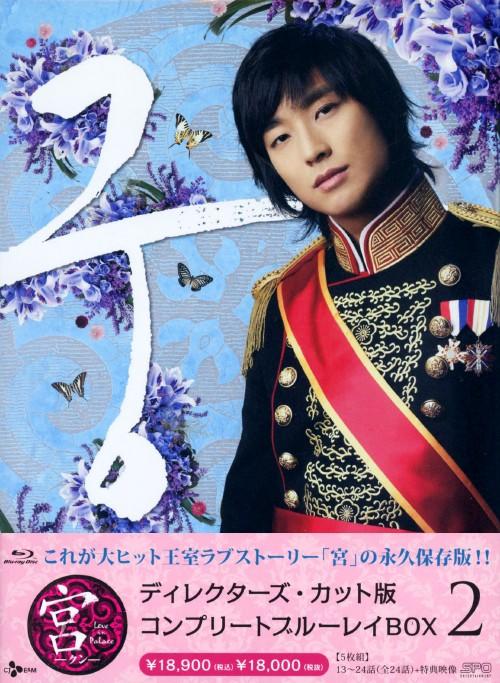 【中古】2.宮 Love in Palace DC版 BOX(完) 【ブルーレイ】/ユン・ウネ