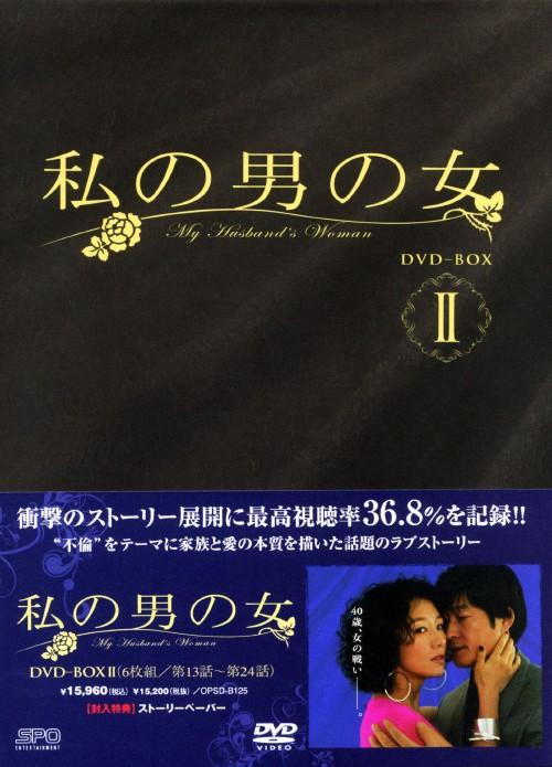 【中古】2.私の男の女 BOX 【DVD】/キム・ヒエDVD/韓流・華流