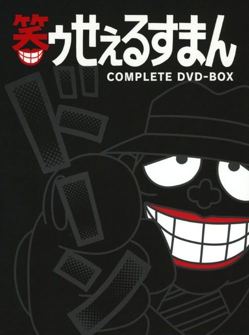【中古】笑ゥせぇるすまん 完全版 BOX 【DVD】/大平透