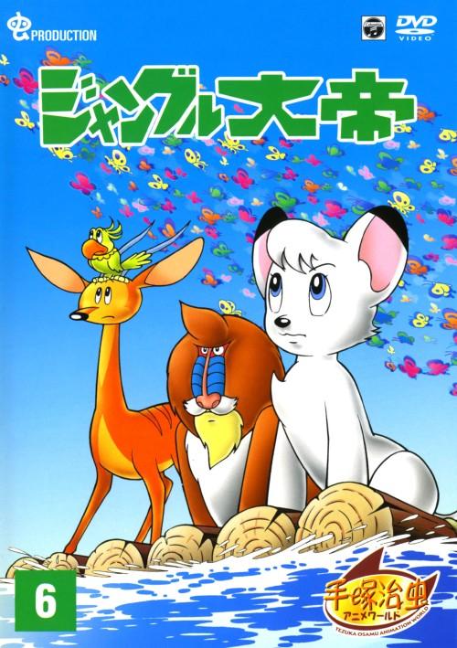 【中古】初限)2.ジャングル大帝 BOX 【DVD】/太田淑子DVD/キッズ