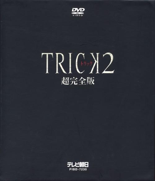 【中古】初限)トリック2 超完全版 BOX 【DVD】/仲間由紀恵