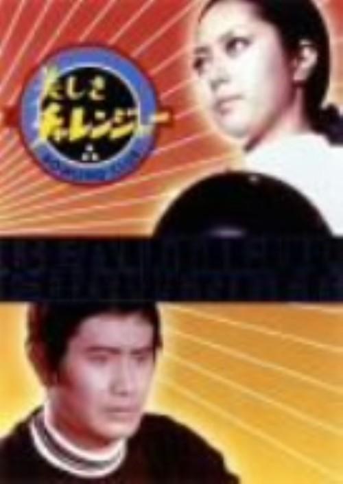 【SOY受賞】【中古】初限)美しきチャレンジャー BOX 【DVD】/新藤恵美DVD/邦画TV