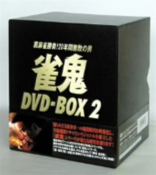 【中古】2.雀鬼 BOX 【DVD】/清水健太郎DVD/邦画任侠