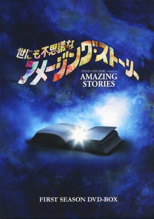 【中古】世にも不思議なアメージング・ストーリー 1st BOX 【DVD】/ケビン・コスナー
