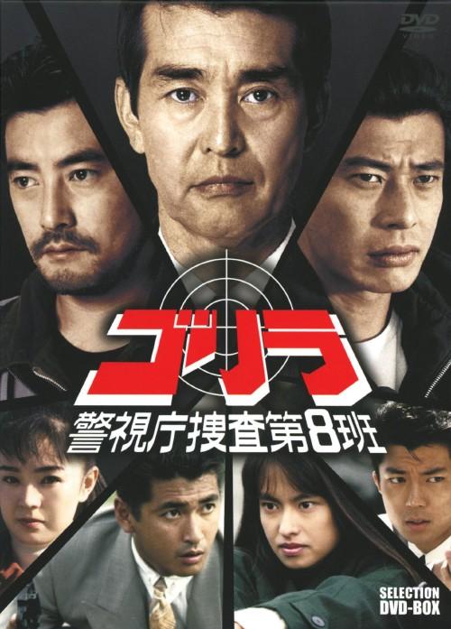 【中古】ゴリラ・警視庁捜査第8班 セレクション BOX 【DVD】/渡哲也