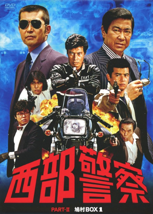 【中古】1.西部警察 PART2 鳩村BOX 【DVD】/渡哲也