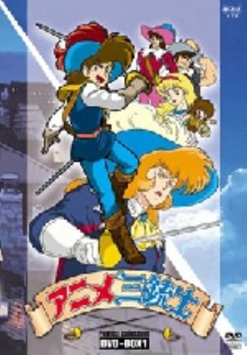 【中古】1.アニメ三銃士 パーフェクトコレクション BOX 【DVD】DVD/キッズ