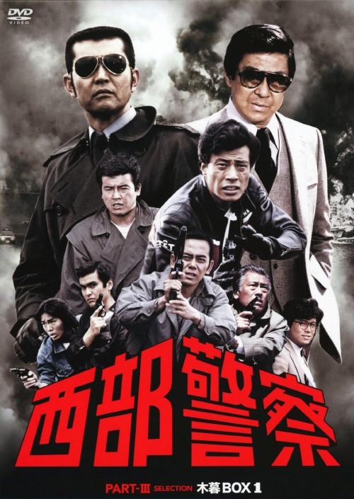 【中古】1.西部警察 PART3 セレクション木暮BOX 【DVD】/渡哲也DVD/邦画TV