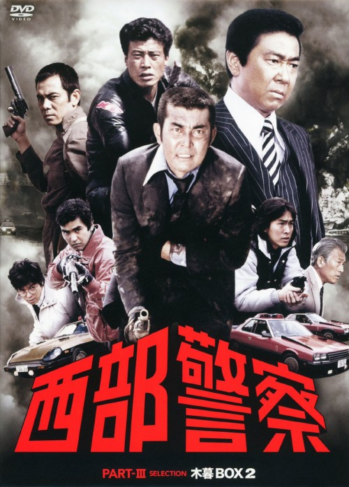 【中古】2.西部警察 PART3 セレクション木暮BOX 【DVD】/渡哲也DVD/邦画TV