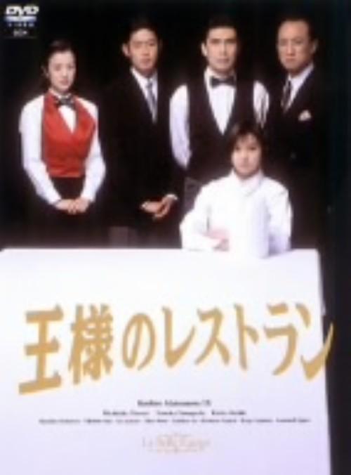 【中古】王様のレストラン BOX 【DVD】/松本幸四郎DVD/邦画TV