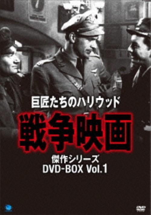 【中古】戦争映画傑作選 BOX 【DVD】/ジョーン・クロフォード