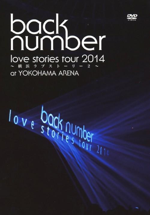 【中古】初限)back number/love stories tour 201 【DVD】/back number
