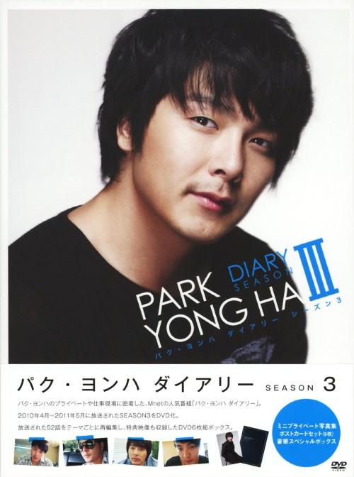 【中古】パク・ヨンハ ダイアリー 3rd BOX 【DVD】/パク・ヨンハDVD/韓流・華流