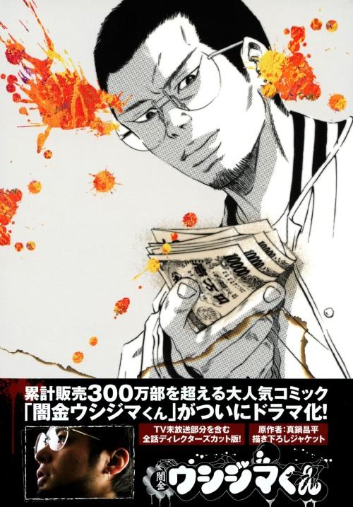 【中古】闇金ウシジマくん DC版 BOX 【DVD】/山田孝之