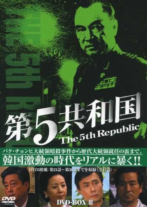 【SOY受賞】【中古】3.第5共和国 BOX 【DVD】/イ・ドックァDVD/韓流・華流