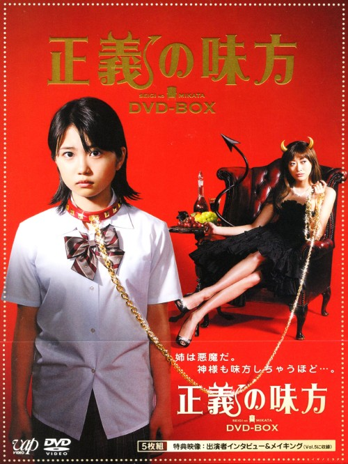 【中古】正義の味方 BOX 【DVD】/志田未来