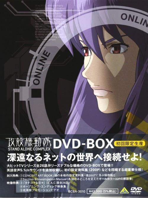 【中古】初限)攻殻機動隊 STAND ALONE COMPLEX-BOX 【DVD】/田中敦子DVD/SF