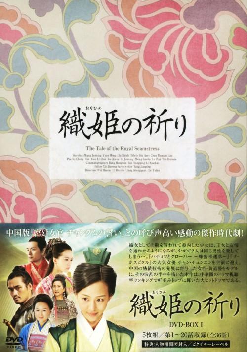 【中古】1.織姫の祈り BOX 【DVD】/チャン・チュンニンDVD/洋画アジア
