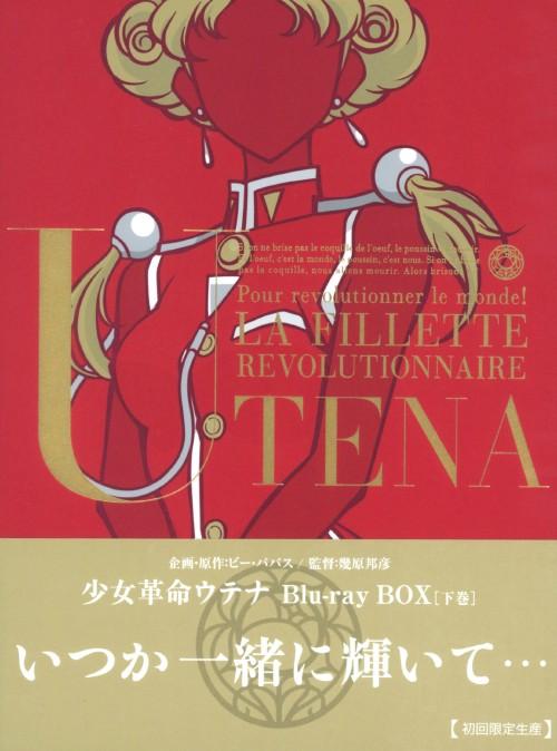 【中古】初限)下.少女革命ウテナ BOX 【ブルーレイ】/川上とも子ブルーレイ/女の子