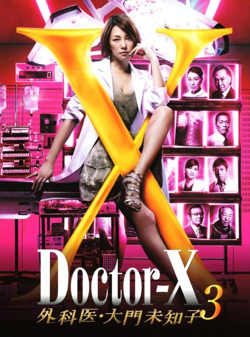 【中古】ドクターX 外科医・大門未知子 3 BOX 【DVD】/米倉涼子DVD/邦画TV