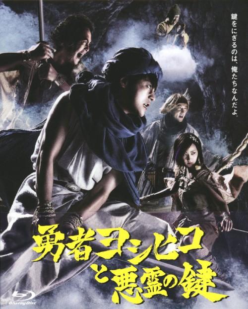 【中古】勇者ヨシヒコと悪霊の鍵 BOX 【ブルーレイ】/山田孝之
