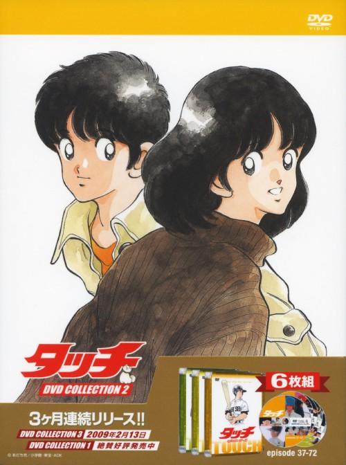 【中古】2.タッチ コレクション BOX 【DVD】/三ツ矢雄二