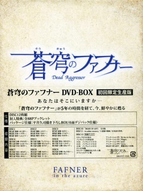 【中古】初限)蒼穹のファフナー BOX 【DVD】/石井真DVD/SF