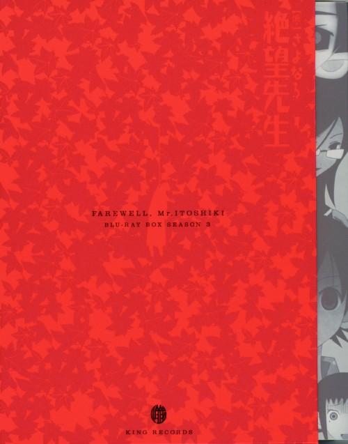 【中古】期限)懺・さよなら絶望先生 3rd BOX 【ブルーレイ】/神谷浩史