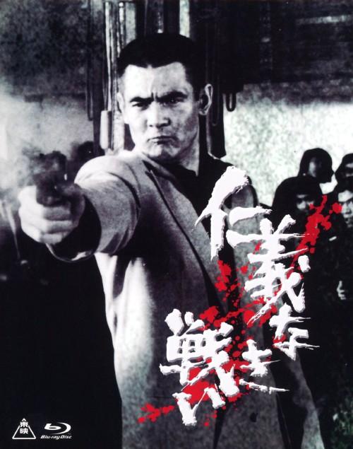 【中古】仁義なき戦い BOX 【ブルーレイ】/菅原文太ブルーレイ/邦画任侠