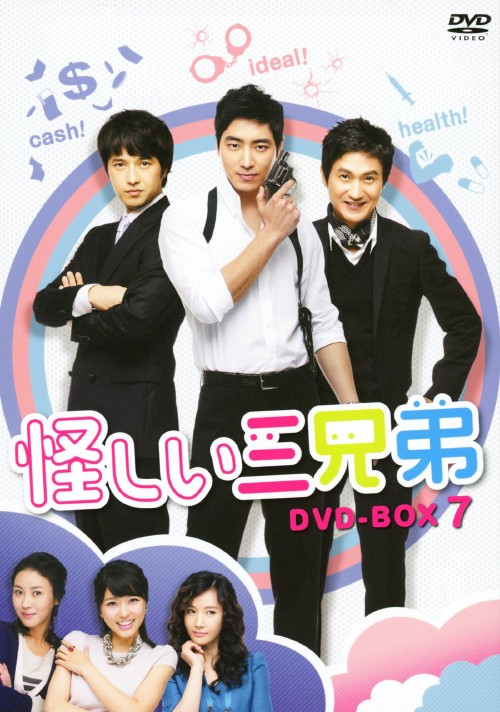 【中古】7.怪しい三兄弟 BOX (完) 【DVD】/イ・ジュンヒョク