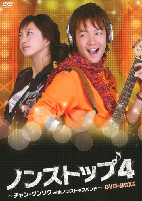 【中古】4.ノンストップ4 チャングンソクwithノンストップバンドBOX 【DVD】/チャン・グンソク