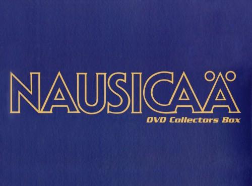 【中古】初限)風の谷のナウシカ コレクターズBOX 【DVD】/島本須美DVD/定番スタジオ(国内)