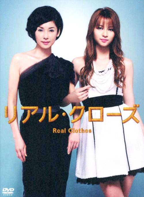 【中古】リアル・クローズ (2009) BOX 【DVD】/香里奈