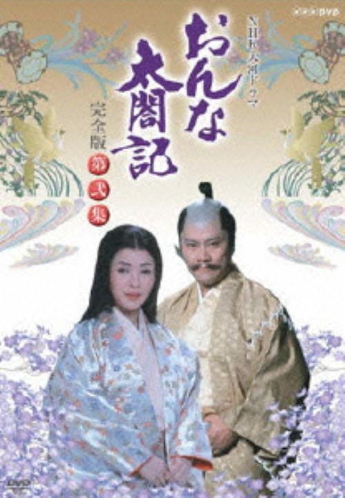 【SOY受賞】【中古】2.おんな太閤記 完全版 BOX (完) 【DVD】/佐久間良子DVD/邦画歴史時代劇